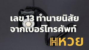 เลข 13 ทำนายนิสัยจากเบอร์โทรศัพท์